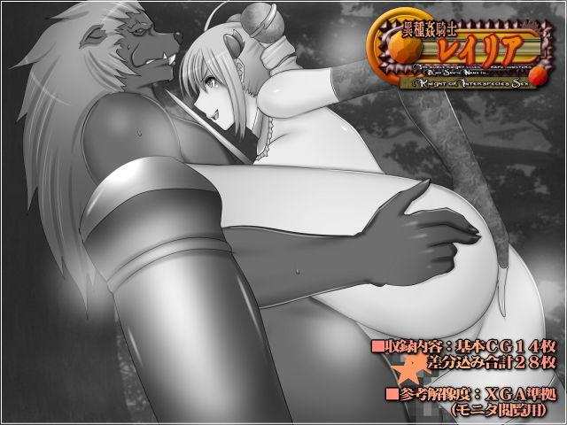 異種姦騎士レイリア-アンソロジーパック-