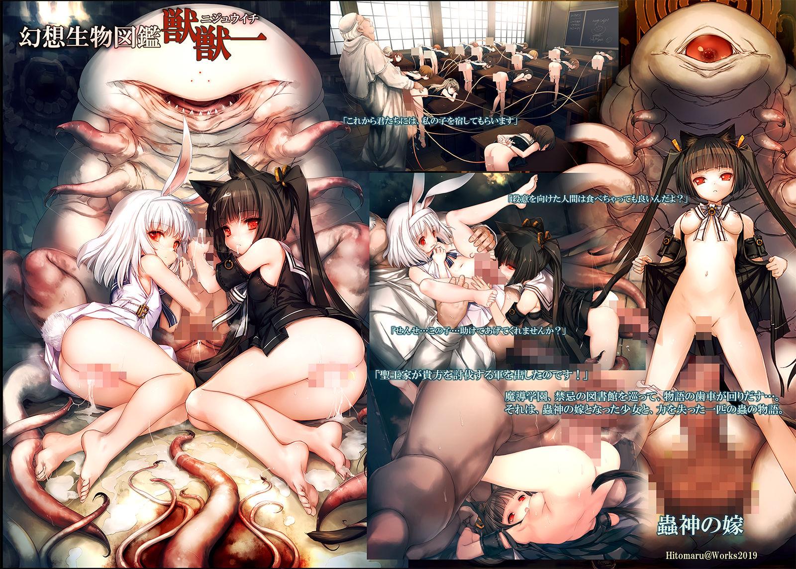 幻想生物図鑑 獣獣一(ニジュウイチ)