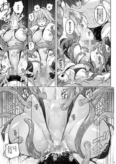 退魔師みづき 〜淫辱の競泳水着〜