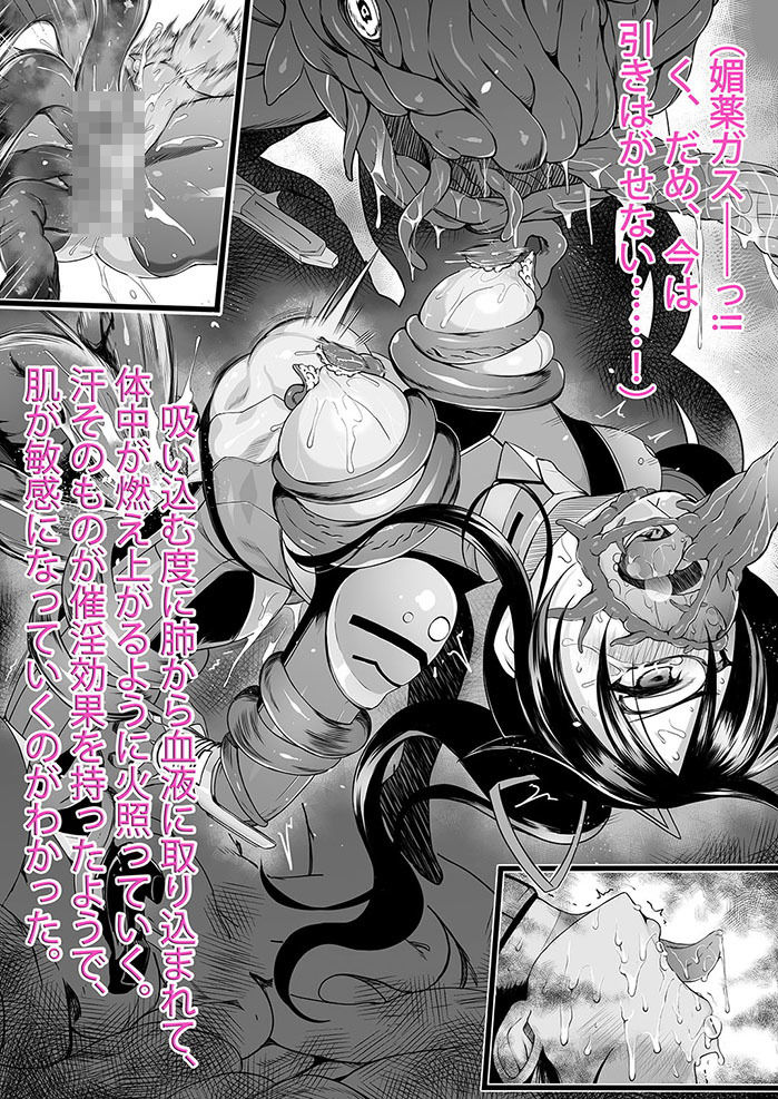 AgentGame〜〜潜入スパイは触手淫獄から戻れない〜