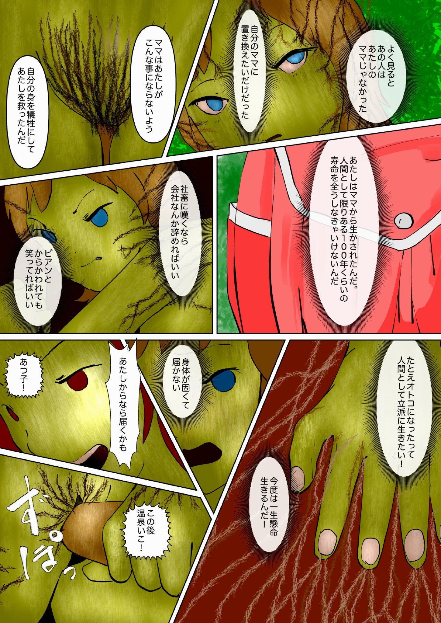 女人木伝説