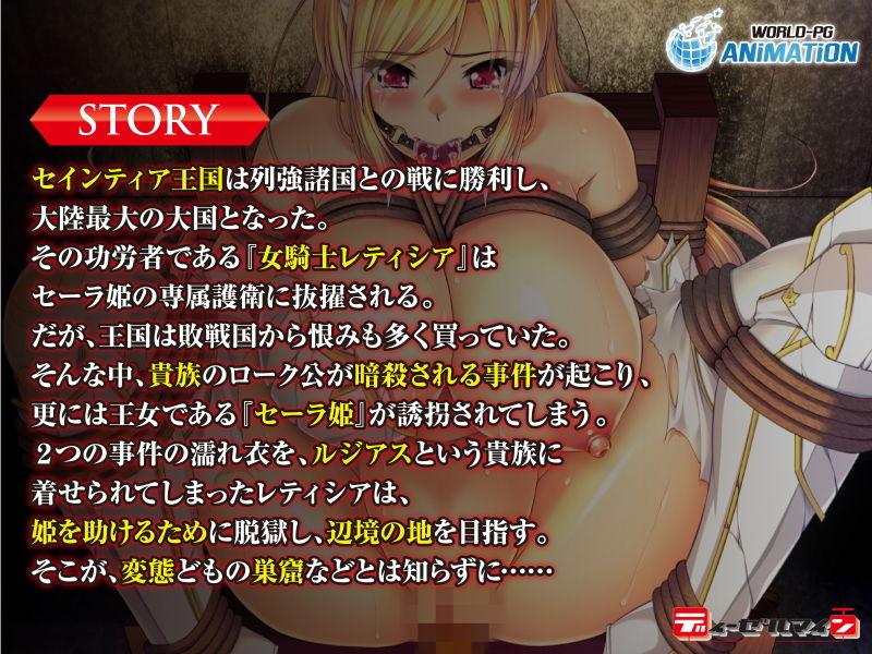 女騎士レティシア -The Motion Anime-