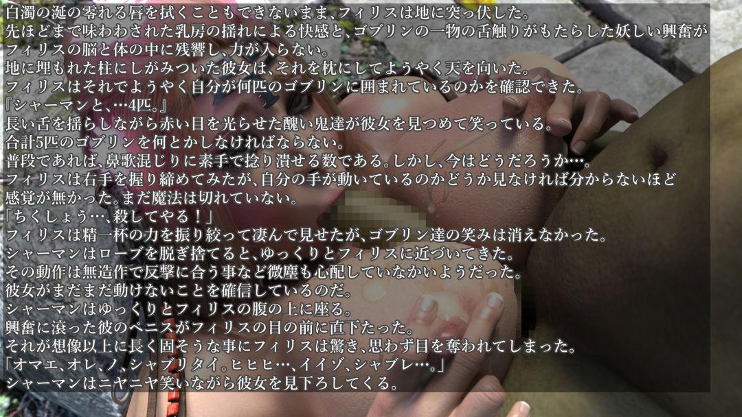 剣の女王 〜発情魔法に完全敗北、絶体絶命ゴブ輪姦!〜