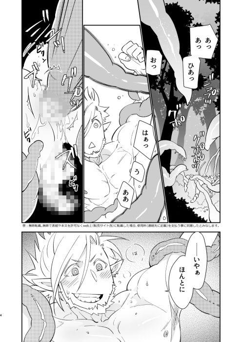 触手の森4