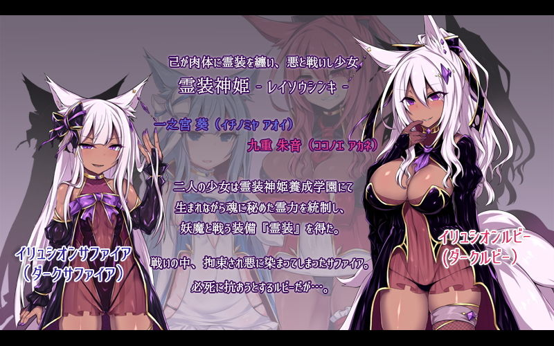 霊装神姫イリュシオン〜漆黒に堕ちた紅〜(モーションコミック版)