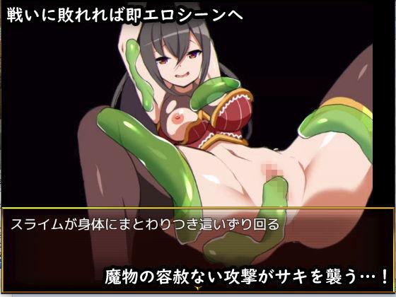 人妻剣士サキ〜敗北凌辱RPG〜