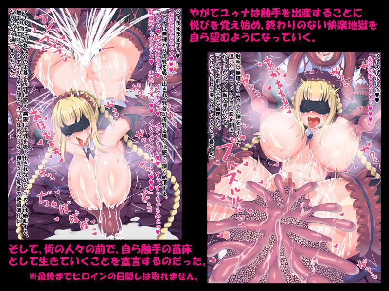 目隠し魔法少女ユゥナ〜無限触手快楽地獄〜