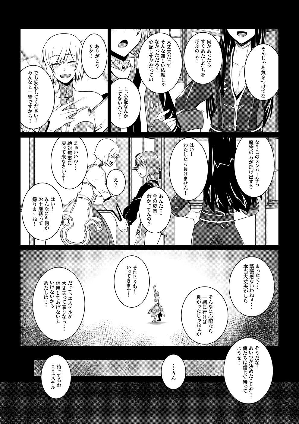 Tales Of DarkSide〜漆黒の心〜