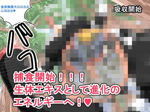 丸呑み→吸収→進化(総集編3)
