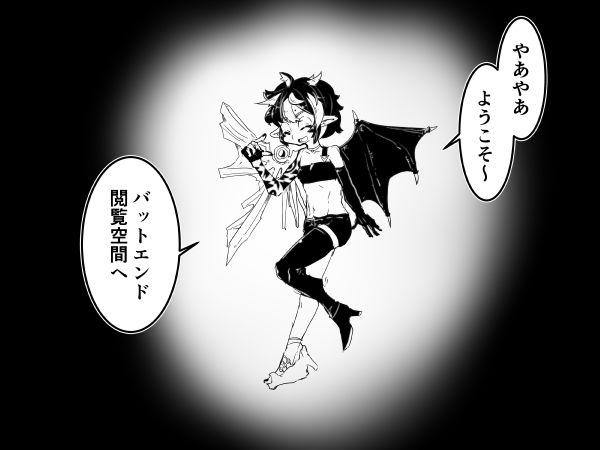魔法学園のキューピットさん触手○辱BADEND