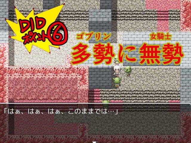 DID RPG SS 〜王国騎士とダンジョンモドキ〜
